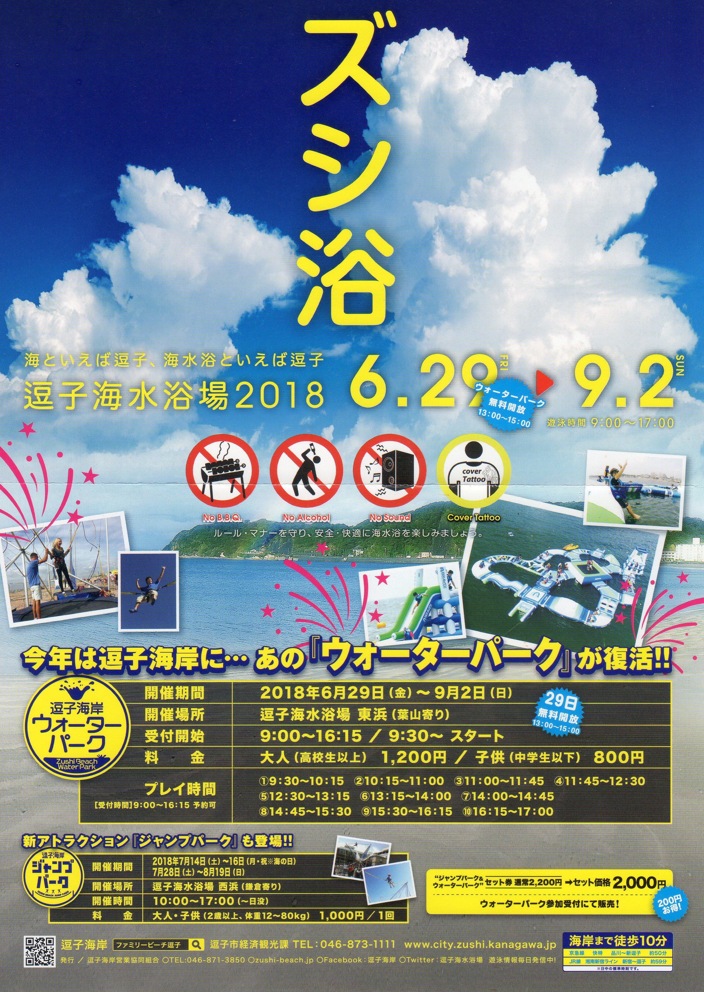 逗子海水浴場2018 6/29FRI〜9/2SUN